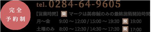 TEL:0284-64-9605